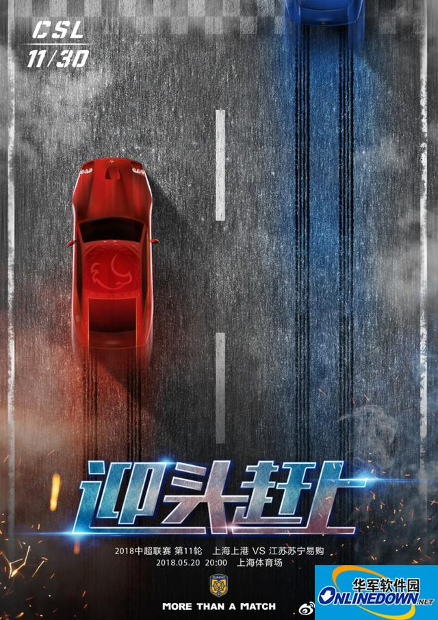 最牛海报:苏宁欲直线超车上港 网友:小心超速扣3分