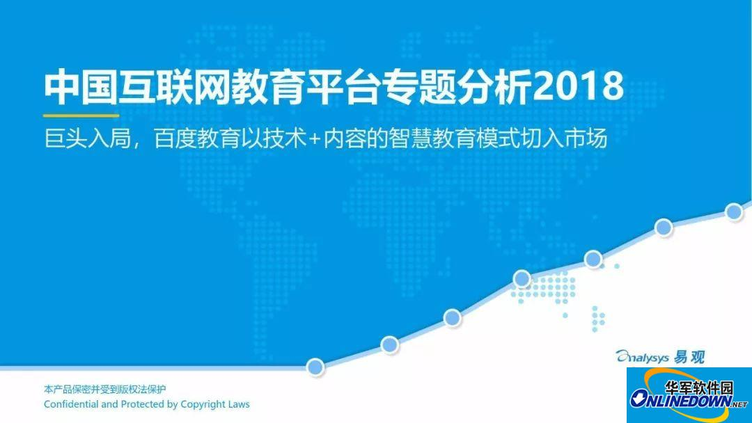 2018中国互联网教育平台专题分析(附下载)