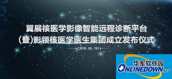 國內首家核醫學影像智能遠程診斷平臺(暨)核醫學醫生集團重磅發布