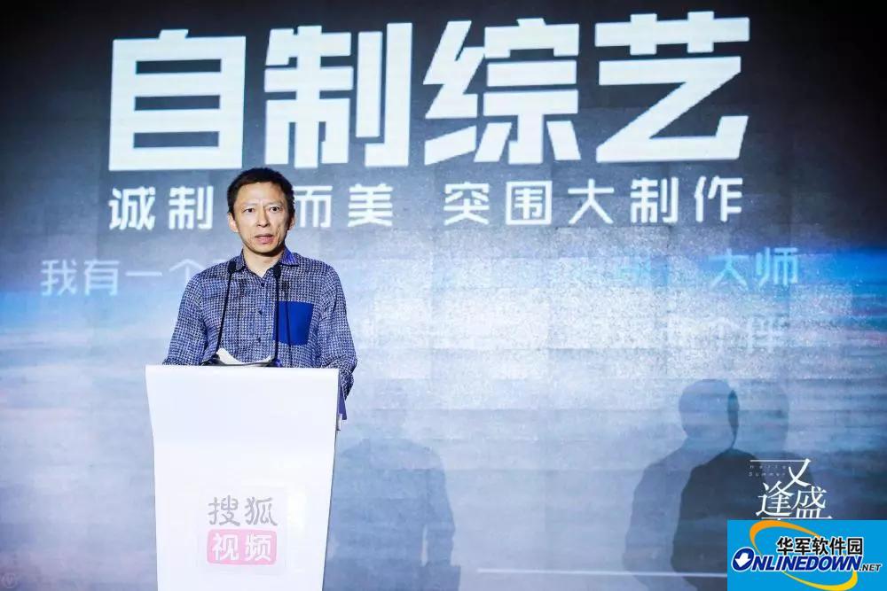 搜狐归来:视频网站无垄断,搜狐赢在做出了自己