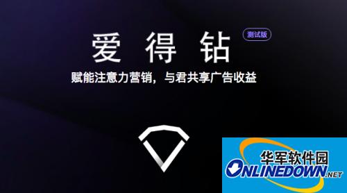 """区块链产品""""爱得钻""""上线 官网显示由360商业产品团队开发"""