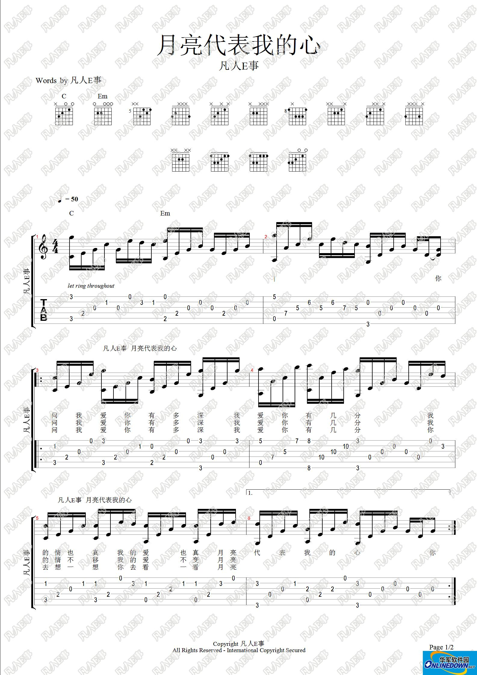 吉他电脑合成示范音乐与高清乐谱同步学习课件分享