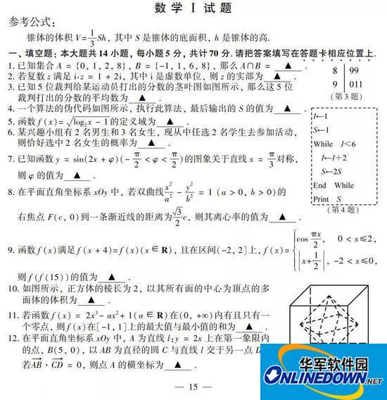 2018年高考数学真题及参考答案(江苏卷)
