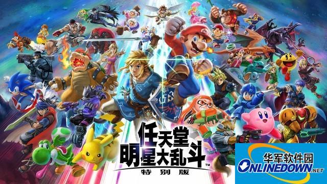 中文版《任天堂明星大乱斗特别版》公布