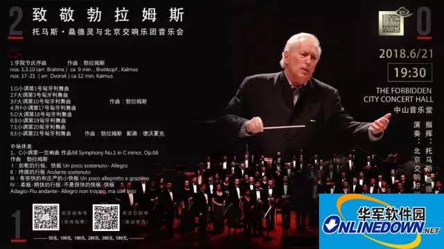 本周精彩演出 | 交响、钢琴奏响作曲大师巅峰之作