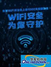 安全保障不断升级 WiFi万能钥匙免费安全险保额翻倍