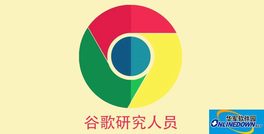 谷歌开发人员在现代Web浏览器中发现严重跨域漏洞
