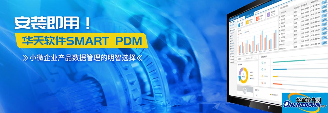 小企业也应该精管理!SMART PDM让图文档管理安全、高效,便捷