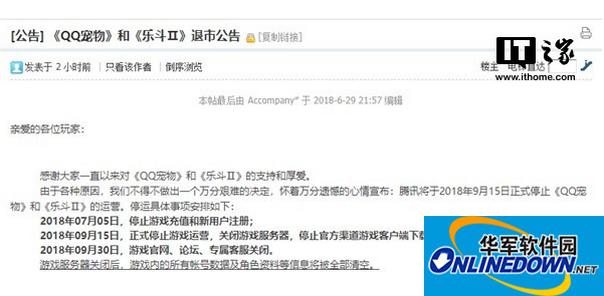 腾讯公告:《QQ宠物》、《乐斗Ⅱ》退市,9月15日停止运营