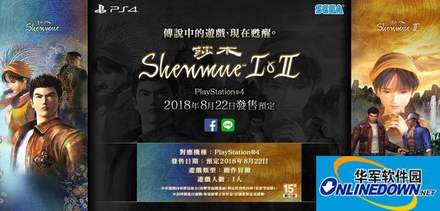 《莎木1+2》PS4繁体中文版8月22日发售 游戏中文官网上线