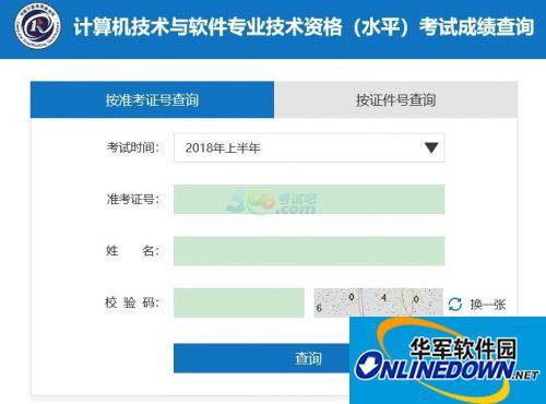 中国计算机技术职业资格网;:2018年软件水平考试成绩查询