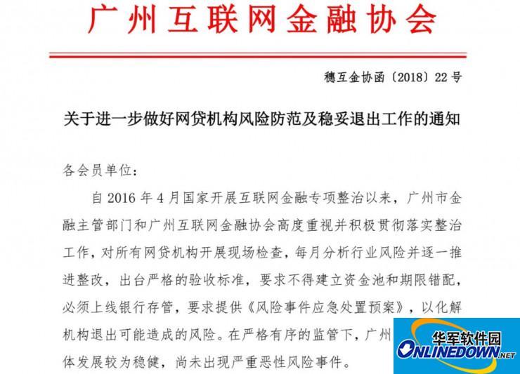 "P2P接连爆雷,广州、上海互金协会相继公告""不跑路不失联"""