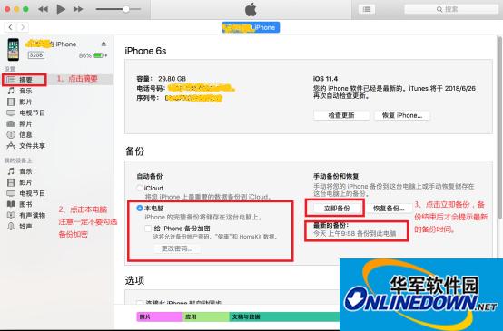 蘋果手機如何恢復微信聊天記錄?MMRecovery官方教程分享(支持安卓)