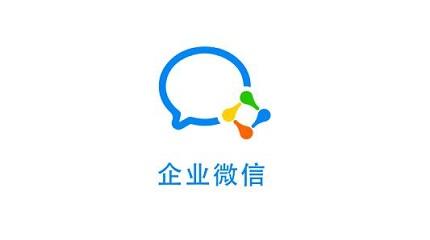 企业微信怎么申请?