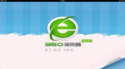 360浏览器怎么样?