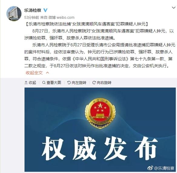 解气!女孩滴滴顺风车遇害案嫌疑人:钟元正式逮捕!