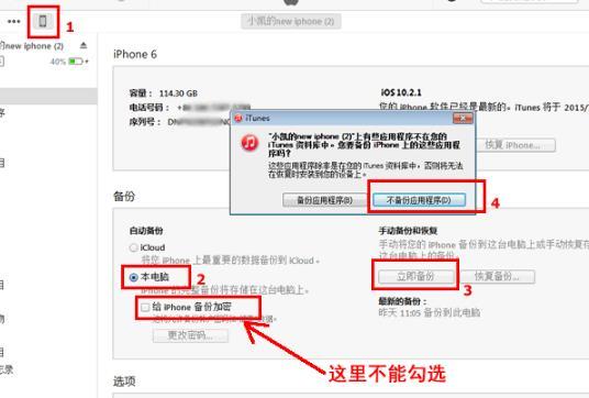 苹果手机通话记录删除了怎么恢复