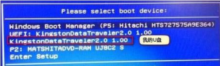 华索笔记本电脑怎么设置U盘启动