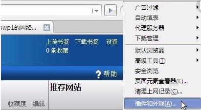 世界之窗浏览器 无法加载flash插件怎么办?