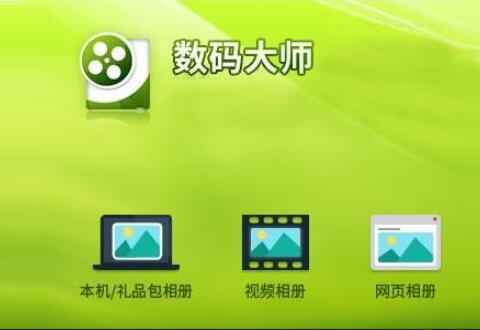 数码大师制作视频相册的操作步骤
