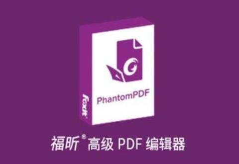 福昕高级PDF编辑器创建PDF表单的相关操作介绍