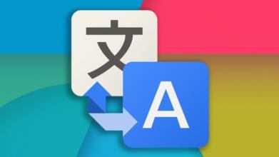 谷歌翻译怎么用?谷歌翻译器使用教程
