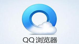 QQ瀏覽器怎么瀏覽器修復?