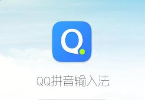 qq拼音输入法打出空白的相关操作讲述