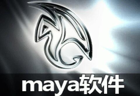 maya制作立体字的操作流程