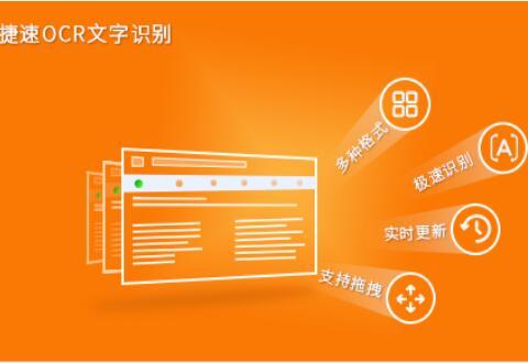 捷速OCR文字识别软件识别图片上文字的操作过程
