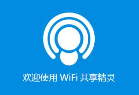 WiFi共享精灵的使用操作讲解