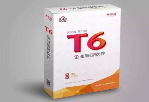 T6企业管理软件(财务软件)的使用操作步骤讲解