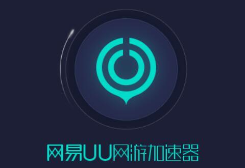 网易UU网游加速器下载游戏的操作流程