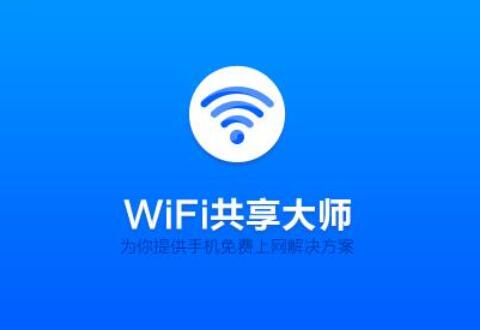wifi共享大师设置教程分享