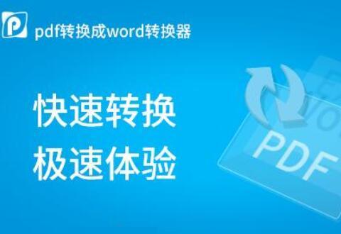 PDF转换成Word转换器的使用操作过程介绍