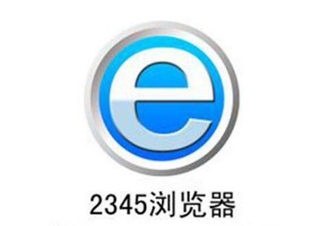 2345浏览器更改设置默认浏览器
