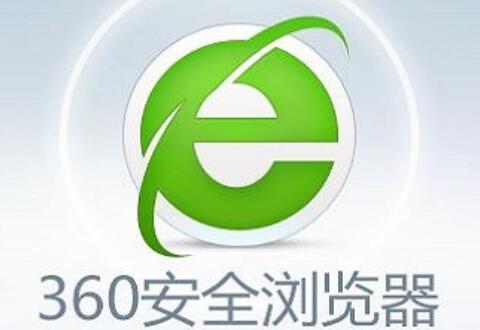 360安全浏览器查找管理加载项的操作流程