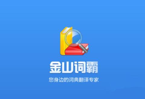 金山词霸将中文翻译成英文的操作技巧
