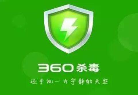360杀毒软件的使用操作内容讲述