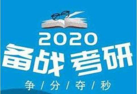 2020年统考硕士招生:考生信息填写注意事项总结