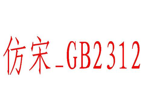 仿宋gb2312字体的详细使用操作介绍