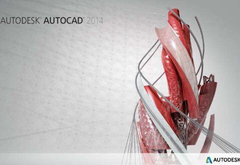 Autocad2014注册机的使用操作步骤