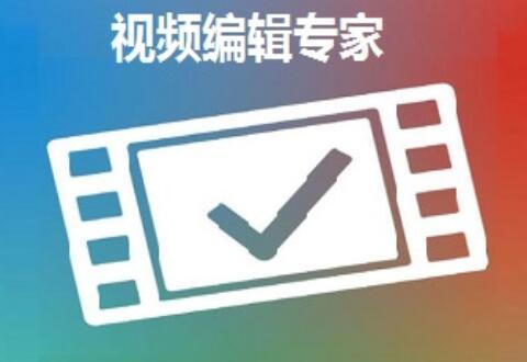 视频编辑专家给视频加水印的操作流程