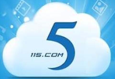 115网盘加密隐藏文件的操作流程