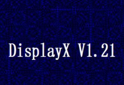 displayx显示器测试精灵的具体使用步骤