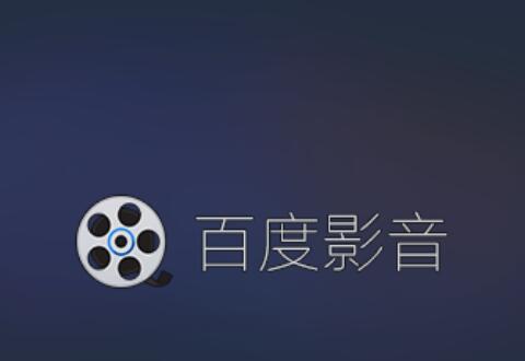 百度视频播放器(百度影音播放器)设置最小化时暂停播放的方法