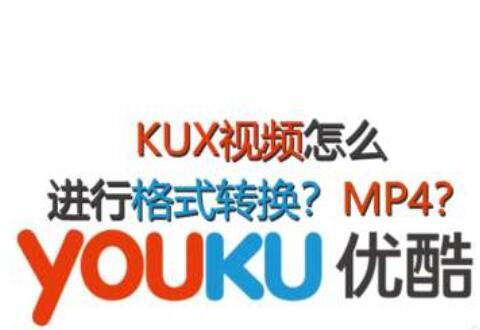 優酷kux格式轉換器轉換MP4的詳細教程