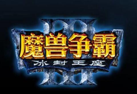 魔兽争霸3冰封王座伏魔战记法精灵王套装合成操作介绍
