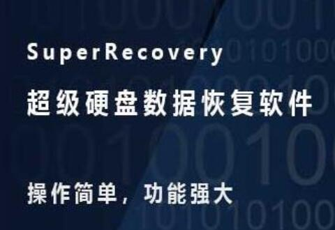 SuperRecovery超級數據恢復軟件恢復內存卡格式化文件的操作方法