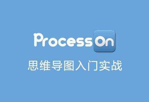 ProcessOn文字竖向显示的操作方法